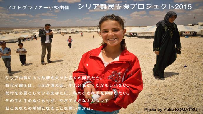 Makuake|人の心と心をつなげたい!シリア難民支援を行う ...