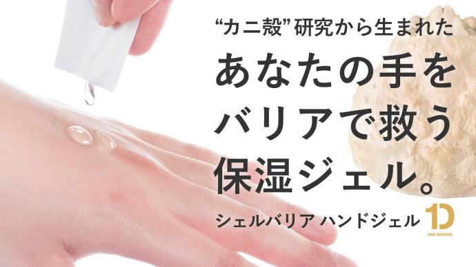 まるで「見えない手袋」カニ殻の大学研究から生まれた保湿ハンドジェル シェルバリア