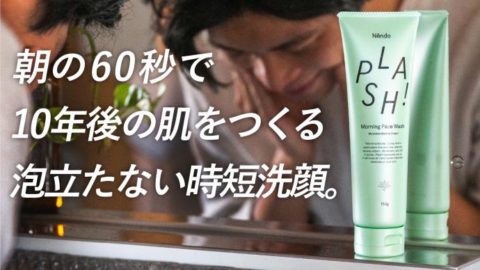 泡立てないから速攻完了!朝の60秒で未来の肌をつくる粘土の洗顔「PLASH!」