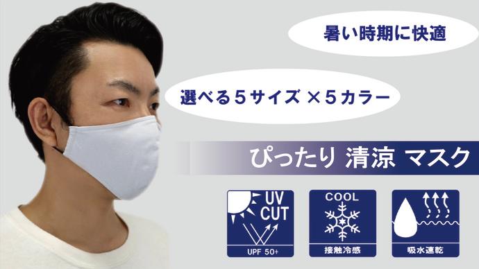 選べる5サイズ×5カラー!子供から大人まで幅広く使える ぴったり清涼マスク!