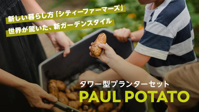 Makuake|おうち採れたてベランダ産じゃがいもを食卓へ。タワー型プランター トマトもハーブも|Makuake(...