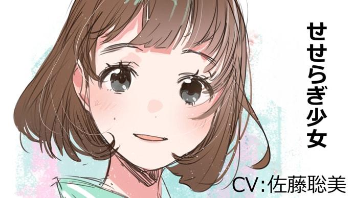 声で癒やしを、せせらぎ少女(CV:佐藤聡美)。シチュエーションボイスの制作!