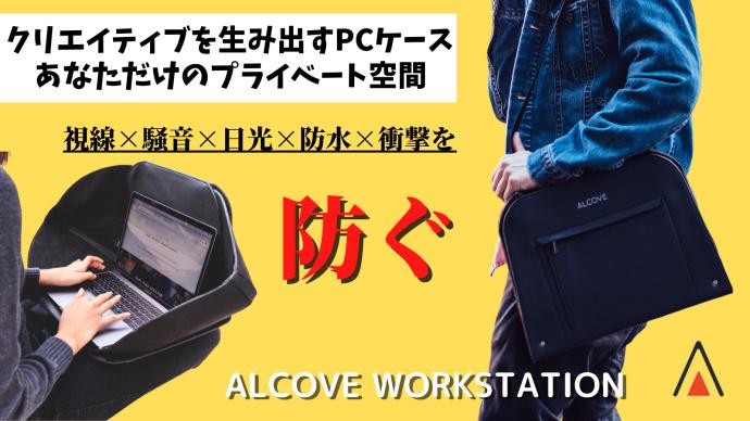 Makuake 視線や音をブロック!もう家族に仕事の邪魔はさせない!革新的ノートパソコンケース Makuake(マ...