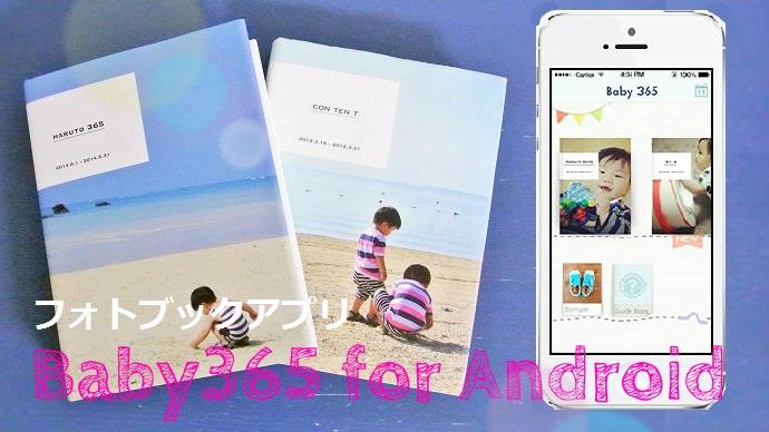 365日が1冊になるフォトブックアプリ「Baby365」Android版への挑戦