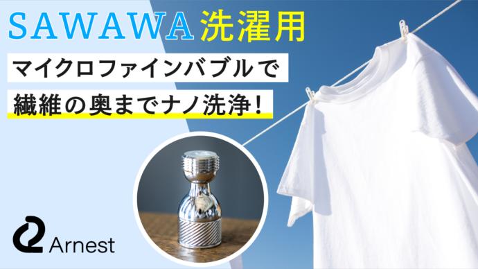 簡単装着!100億個のマイクロファインバブルで洗濯革命「SAWAWA 洗濯用」