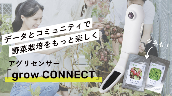 誰でも自宅で、楽しく野菜が育てられるアグリセンサー「grow CONNECT」