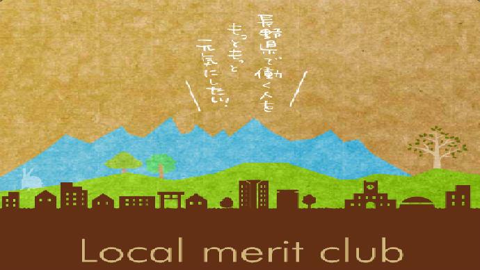 長野で働く人を元気に!地元のお店を賢く使おう『Local merit club』