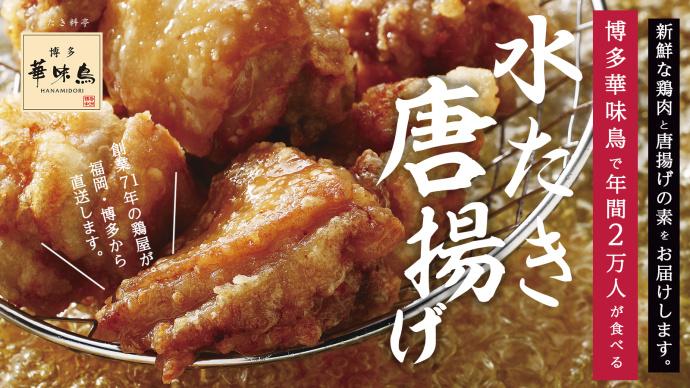Makuake|【老舗鶏屋の本気】料亭博多華味鳥で年間 2 万食出る人気の唐 ...
