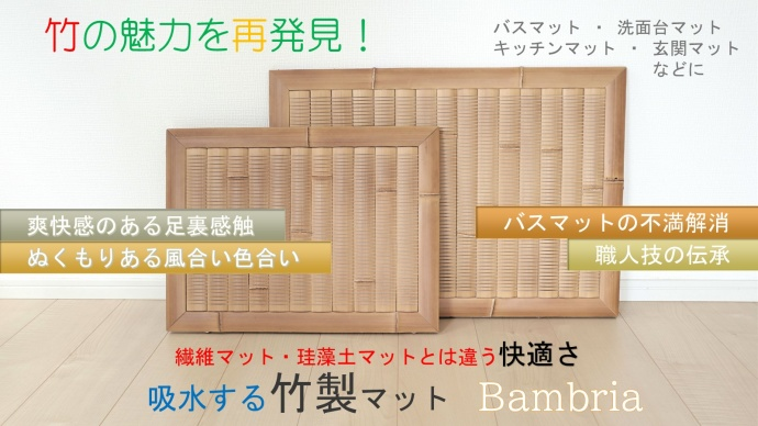 Makuake|竹の魅力を再発見!吸水する竹製マット Bambria《バスマットの不満解消》|マクアケ
