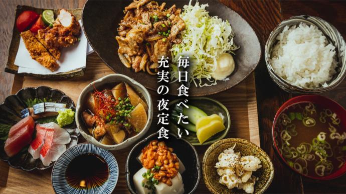 Makuake|毎晩定食を食べても1か月1万円。恵比寿の頼れる飯処がサブスク会員を募集|Makuake(マクアケ)