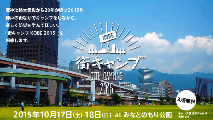 神戸みなとのもり公園の防災&キャンプイベントに行こう!街キャンプKOBE2015