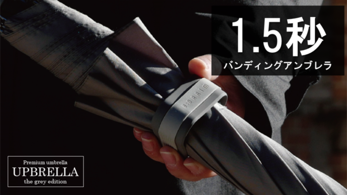 Makuake|リングを握って引っ張るだけ!手が濡れずに1.5秒で束ねる傘【アップブレラ】|Makuake(マクアケ...