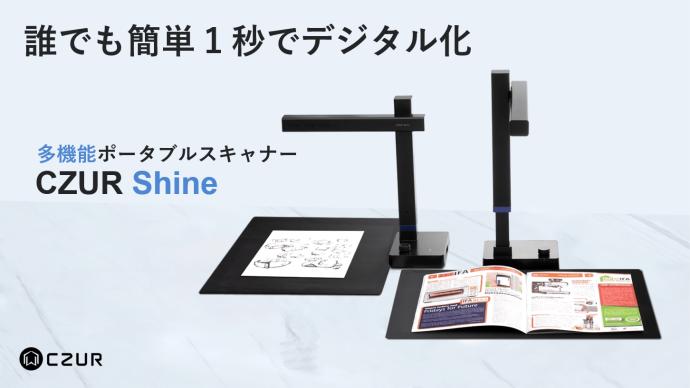 Makuake|誰でも簡単1秒でデジタル化!デスクライト兼用多機能ポータブルスキャナーShine|Makuake(マクア...