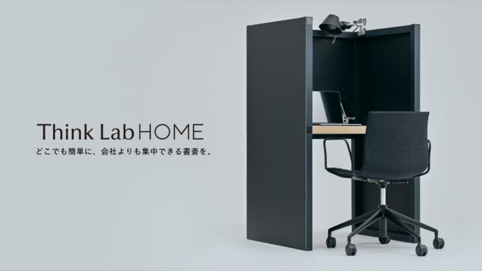Makuake|どこでも簡単に、会社よりも集中できる書斎を。『Think Lab HOME』|Makuake(マクアケ)