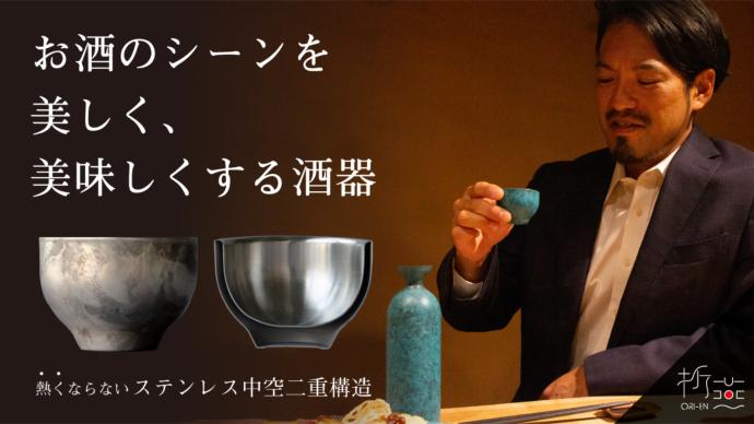 日本酒をじっくり愉しむ方に。二重構造で美味しい温度を保つ折燕 ORI-ENの酒器