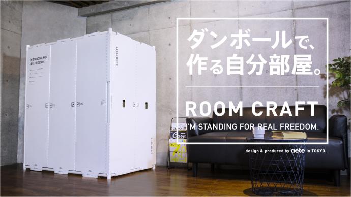Makuake|テレワークや趣味に集中できる!家の中に作る自分だけの小空間、ROOM CRAFT|Makuake(マクアケ)