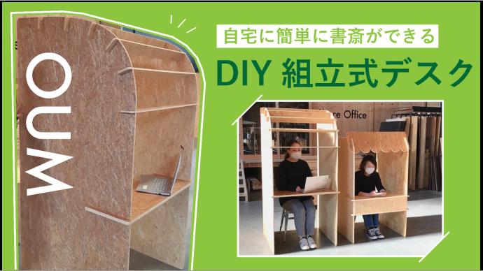Makuake 自宅に簡単に書斎ができるDIY組立式デスク Makuake(マクアケ)