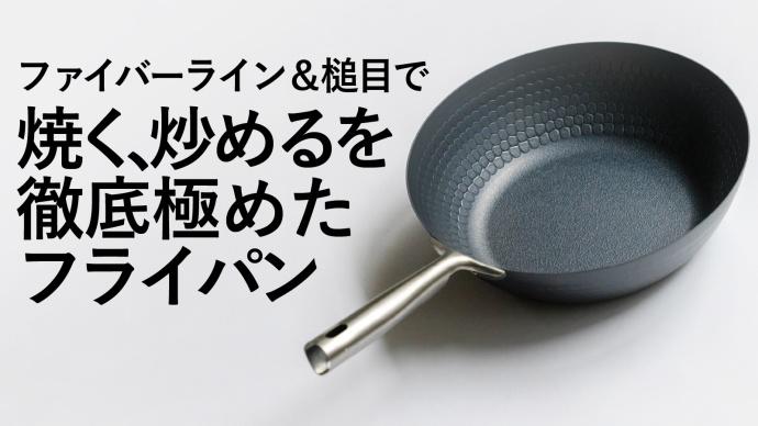 焼く、炒めるがこれで極まる。鉄を進化させるダブルファイバー&槌目のフライパン誕生