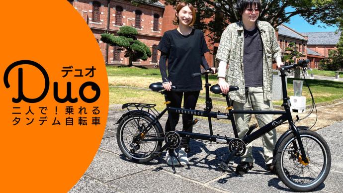 Makuake|折り畳めるタンデム自転車2つの鼓動が同期する 2サイクルONEハート!!|Makuake(マクアケ)