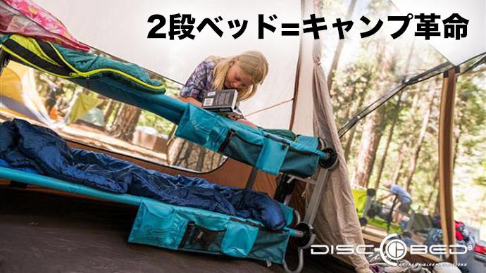 Makuake|子供喜ぶ「多機能ポータブル2段ベッド」家でもアウトドアでも様々な場面で手軽に便利|Makuake(...