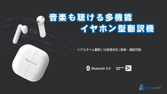 どこでも使える、音楽も聴ける多機能イヤホン翻訳機『Timekettle M2』