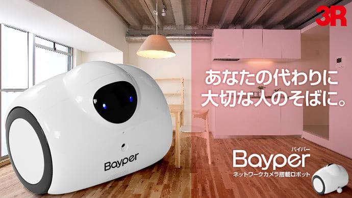 移動して会話できるネットワークカメラロボット『Bayper』で家族をもっと身近に