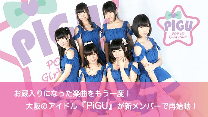 お蔵入りになった楽曲をもう一度!大阪のアイドル『PiGU』が新メンバーで再始動!