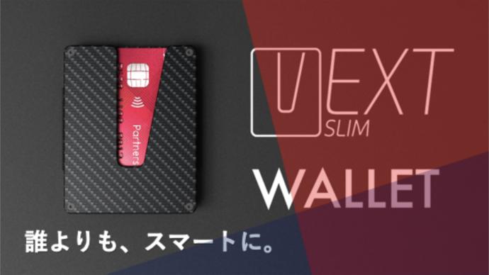 Makuake|カードをスマートに取り出せる、キャッシュレス派のVext Slim Wallet|Makuake(マクアケ)