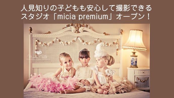 人見知りの子どもも安心して撮影できるスタジオ♪「micia premium」!
