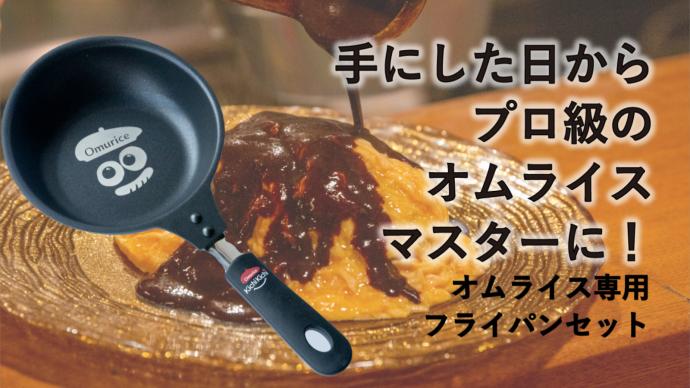 京都の名店「ザ・洋食屋 キチキチ」完全プロデュースのオムライス専用フライパン