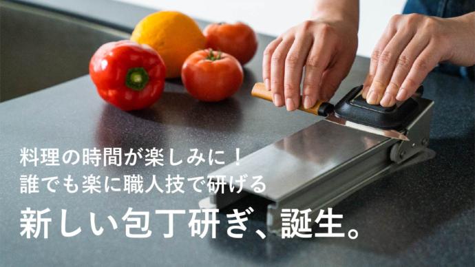 Makuake|切れ味が生まれ変わる!誰でも簡単に職人レベルの包丁研ぎができる「トギサムライ」|Makuake(マ...