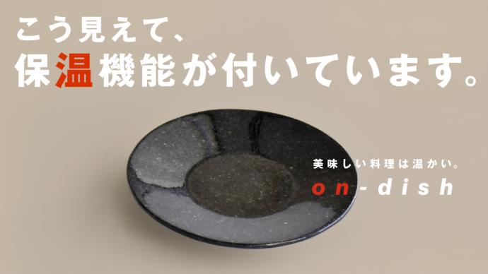 Makuake|美味しい料理は温かい。創業137年の墓石店が作る天然みかげ石製のお皿。|Makuake(マクアケ)