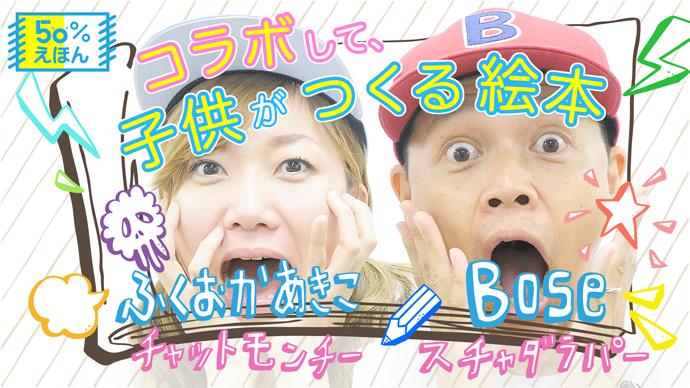 スチャダラパーBose&チャットモンチー福岡晃子と一緒に、君だけの絵本を作ろう!