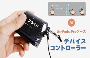 AirPodsProケースでジェスチャー操作スマートコントローラーLit Air