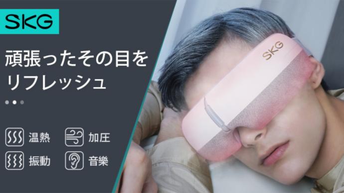 Makuake|3秒で温まる。デジタル時代の休息アイテム「SKG-E3」で目元をじんわりケアする|Makuake(マクア...