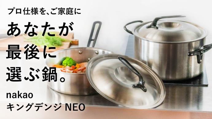 熱を味方につけた鍋。料理人が愛用するプロ仕様をご家庭に。「キングデンジ NEO」