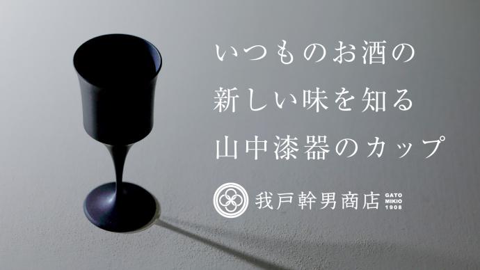 お酒の表情を楽しむ。極限まで薄く細く削り出した山中漆器の酒器 TOHKA 酒杯