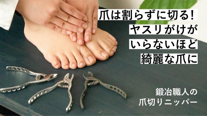 【爪は割らずに切る!】ヤスリがけがいらないくらい綺麗に仕上がる爪切りニッパー