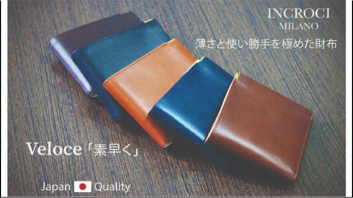 コンパクトは当たり前 美しくて多機能財布「VELOCE」
