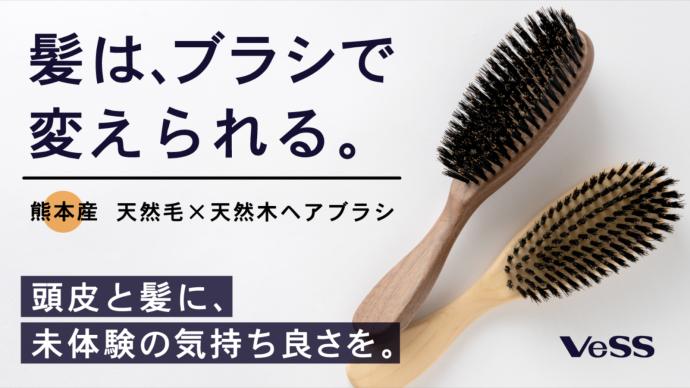 髪のお手入れに提案!熊本の本格的天然素材ヘアブラシで艶のある髪の毛に!