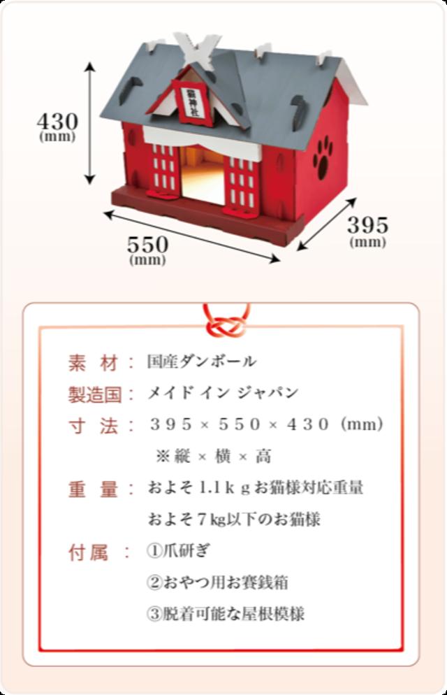 日本超像真貓咪神社小屋 You Mofu