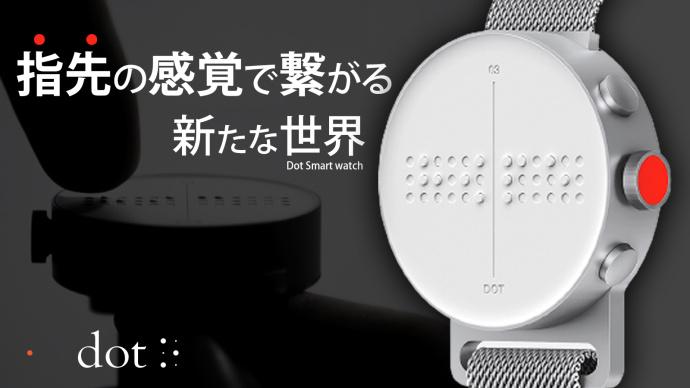 Makuake|【点字が浮き出る】新感覚の腕時計、視覚障がい者向けのスマートウォッチ|Makuake(マクアケ)