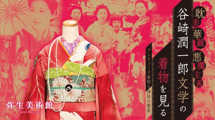 新たな発見がここに!弥生美術館「谷崎潤一郎文学の着物を見る」展を楽しもう