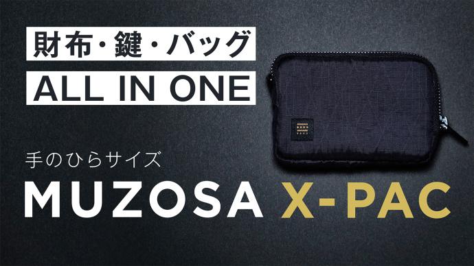 【ミニマリスト必見】X-Pac採用!タフな手ぶらスタイルをアップデート!
