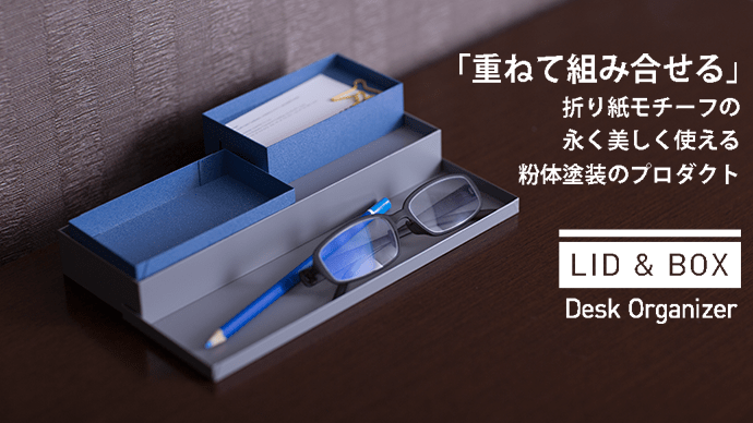 折り紙の様な質感!スチール製のオシャレな箱でデスクを整理整頓【LID&BOX】