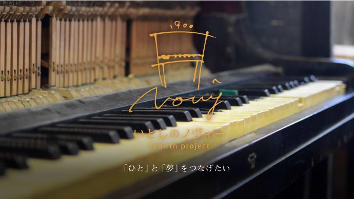 100年前のチェコ製ピアノ「ノヴィー」を再生させ、たくさんの人と夢をつなげたい!