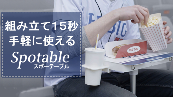 Makuake|15秒でかんたん組み立て!手軽に使える組み立てテーブル「スポーテーブル」|マクアケ