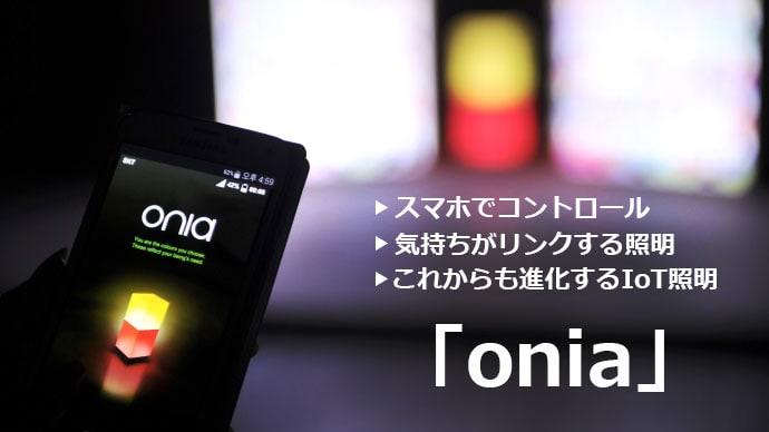 あなたと気持ちがつながる。進化するIoTスマート照明「onia」