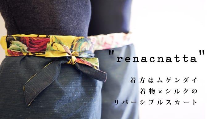 ヴィンテージ着物×伊シルクのリバーシブルスカート「renacnatta」を世界へ