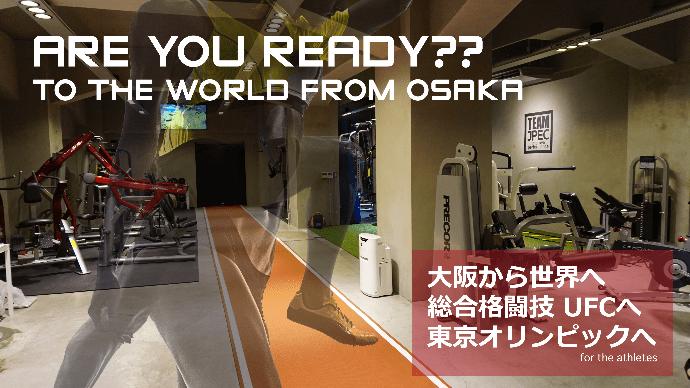 大阪から世界へアスリートを輸出『カラダ欧米人化計画第一弾!武田飛翔をUFCへ』
